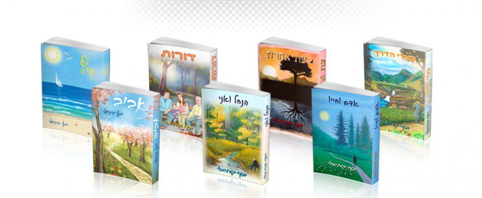 סדרת ספרים בכריכה רכה