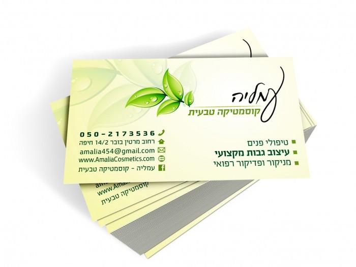 מחירים להדפסת כרטיסי ביקור