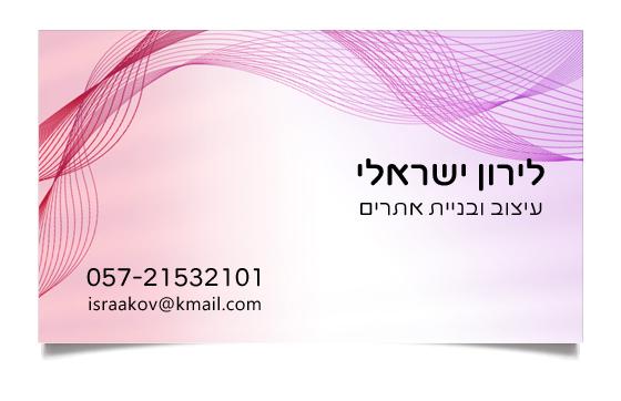 עיצובים של כרטיסי ביקור - אבסטרקטי