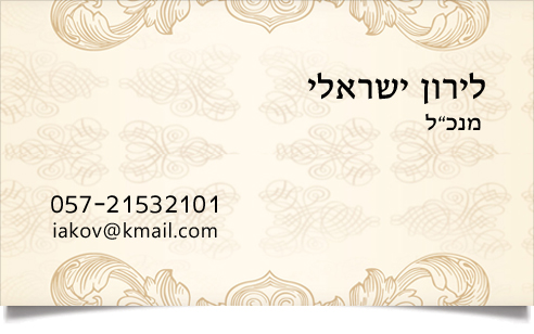 כרטיס ביקור צד אחד דגם 80003