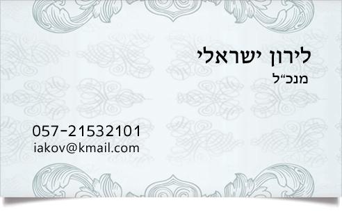 כרטיס ביקור צד אחד דגם 80004