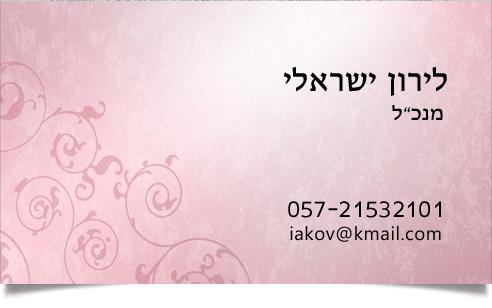 כרטיס ביקור צד אחד דגם 80007