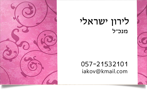 כרטיס ביקור 80008