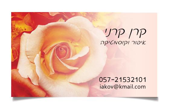 עיצובים של כרטיסי ביקור - רקעים שונים