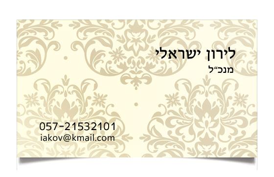 עיצובים של כרטיסי ביקור - רקעים דקורטיביים