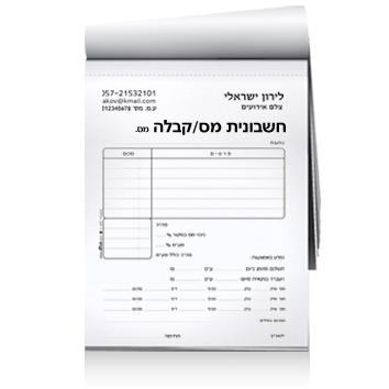 עיצובים של חשבונית מס קבלה