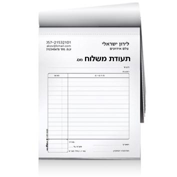 עיצובים של תעודת משלוח