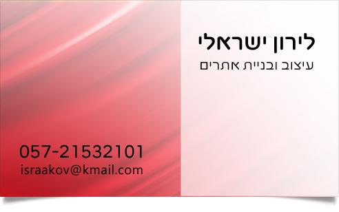 כרטיס ביקור צד אחד דגם 82005