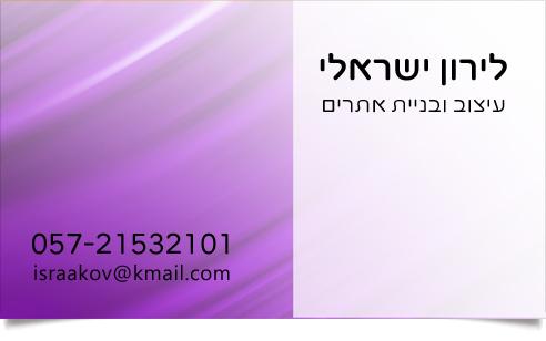 כרטיס ביקור צד אחד דגם 82007