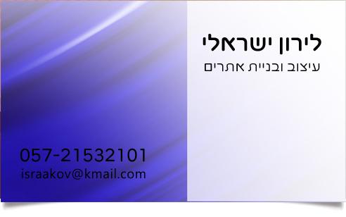 כרטיס ביקור צד אחד דגם 82008