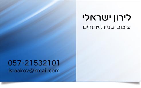 כרטיס ביקור צד אחד דגם 82009