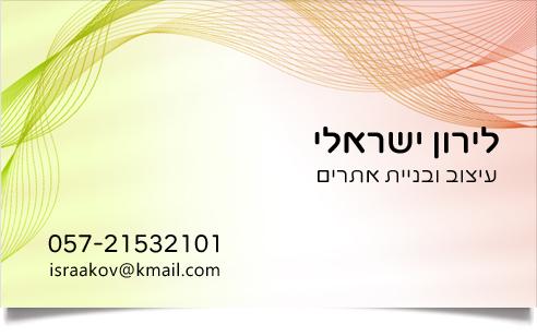 כרטיס ביקור דגם 82014