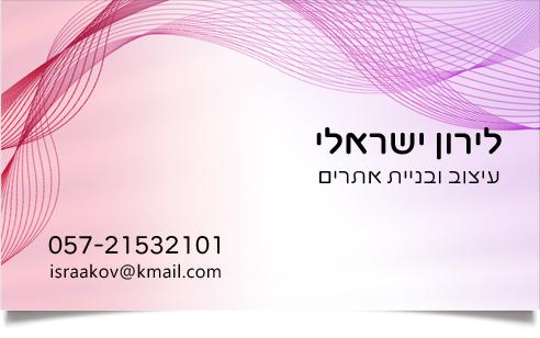 כרטיס ביקור דגם 82015