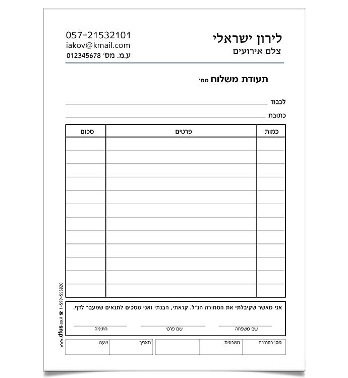 פנקס תעודת משלוח דגם 74001