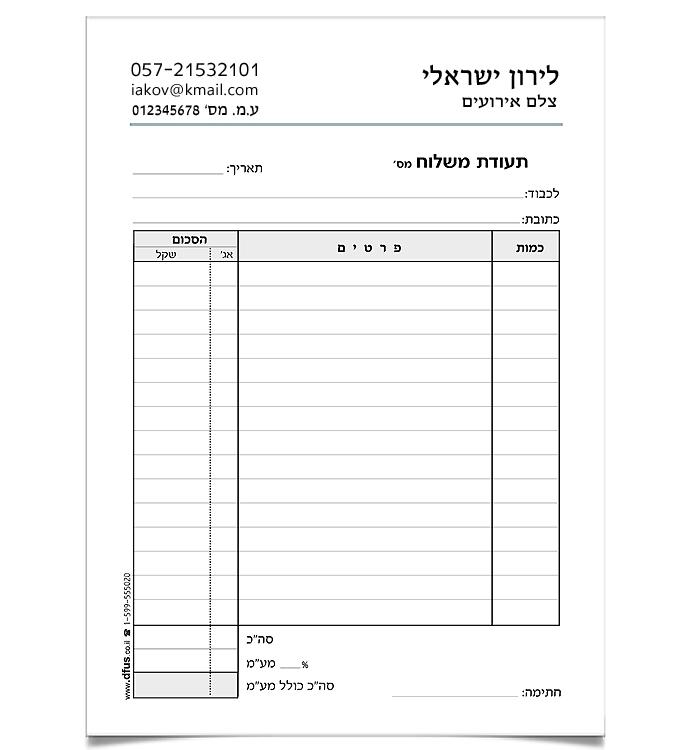 פנקס תעודת משלוח דגם 74002