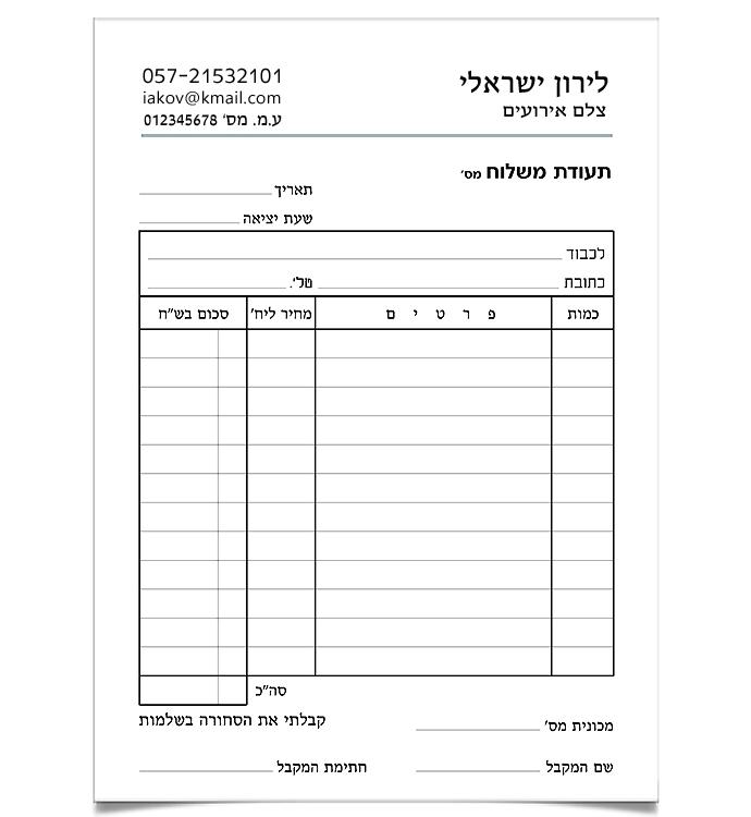 פנקס תעודת משלוח דגם 74003