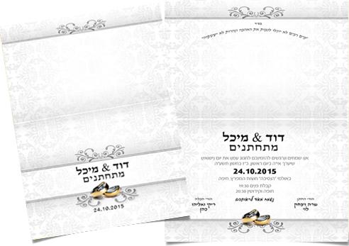 הזמנה נפתחת לחתונה דגם 30002
