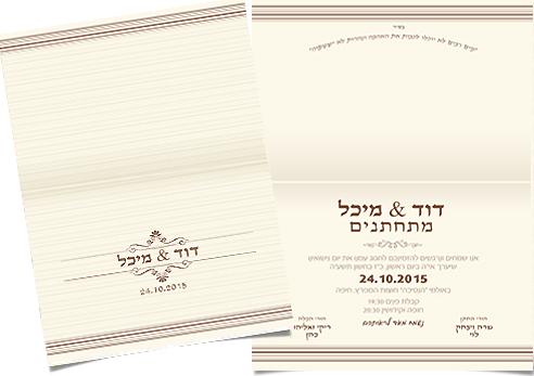 הזמנה נפתחת לחתונה דגם 30003