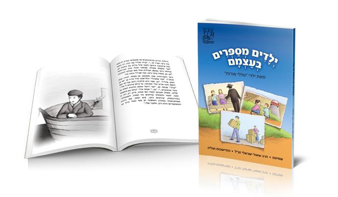 ספר בכריכה רכה_ילדים מספרים בעצמם