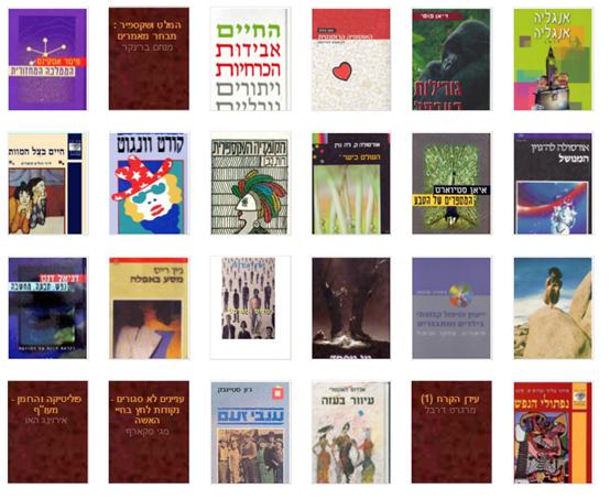 ספרים בתרגומה של תמר עמית