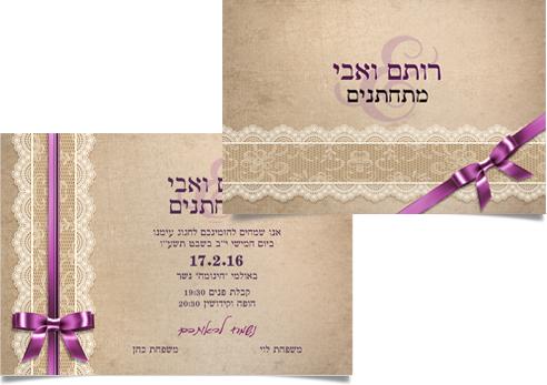 הזמנה לחתונה wed-20024