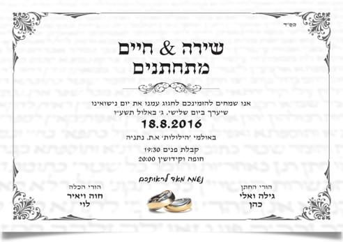 הזמנה wed-10017 לחתונה