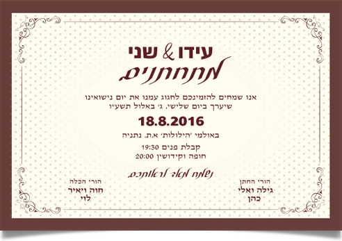 הזמנה wed-10018 לחתונה