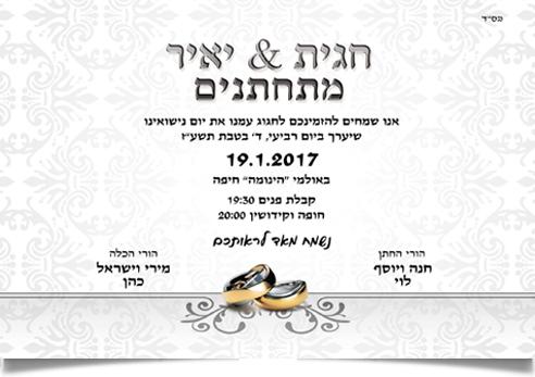 הזמנה לחתונה - צד אחד דגם 10022