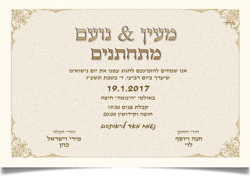 הזמנה לחתונה - צד אחד דגם 10023