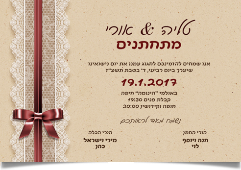 הזמנה לחתונה - צד אחד דגם 10024