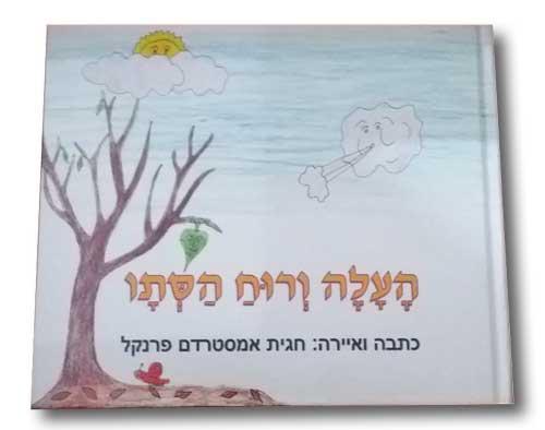 """ספר חדש """"העלה ורוח הסתיו"""""""
