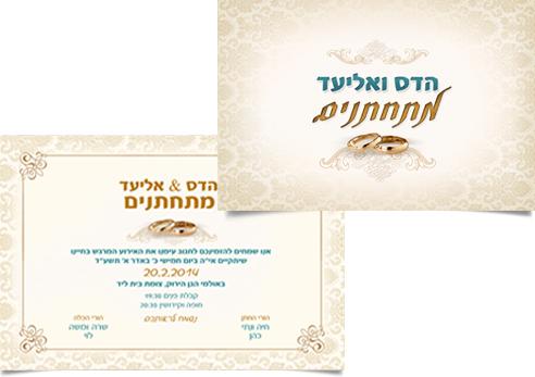 הזמנה דו צדדית לחתונה דגם 20027