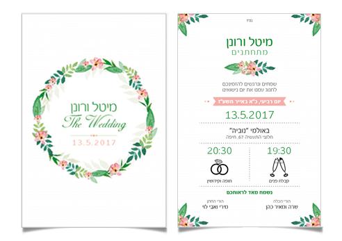 הזמנה דו צדדית לחתונה דגם 20028