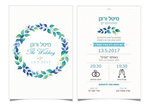 הזמנה דו צדדית לחתונה דגם 20029