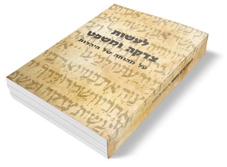 הדפסת הספר של אבישי אילת