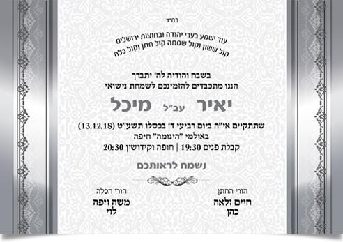 הדפסת הזמנה חד צדדית לחתונה 10027