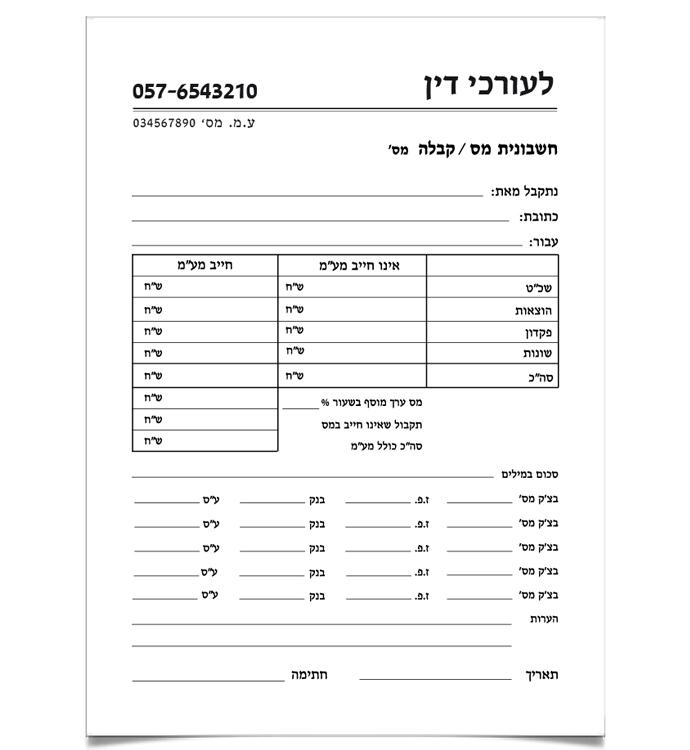 חשבונית מס קבלה pinkas-70050