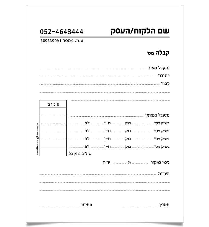 קבלה pinkas-70600