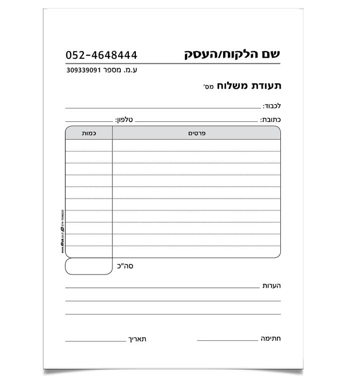 תעודת משלוח pinkas-74004