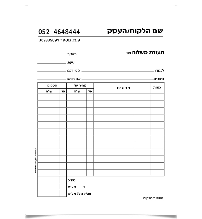 תעודת משלוח pinkas-74005