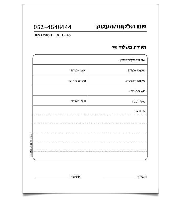 תעודת משלוח pinkas-74006