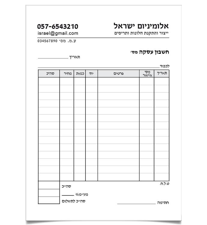 חשבונית עסקה pinkas-77003