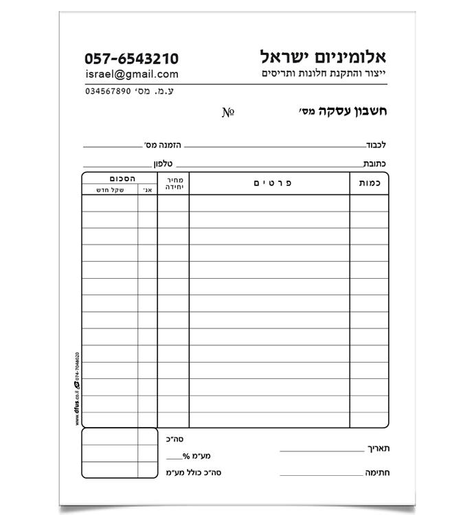חשבונית עסקה pinkas-77004