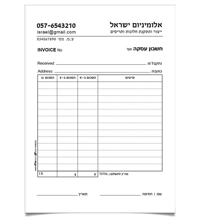 חשבונית עסקה pinkas-77006