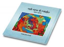 נתנאל פלג - דפוס איכות - הדפסת ספרי ילדים בכריכה קשה
