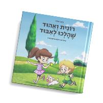 ספר ילדים ריבועי בכריכה קשה