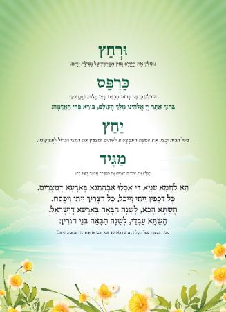 הגדה ירוק - עמוד 02