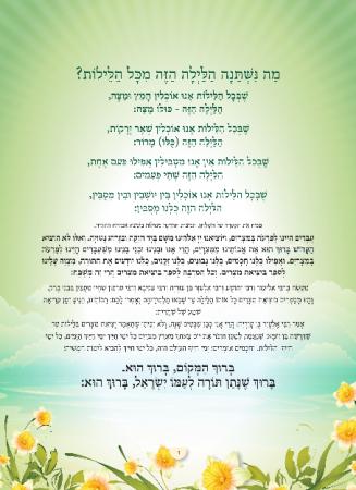 הגדה ירוק - עמוד 03