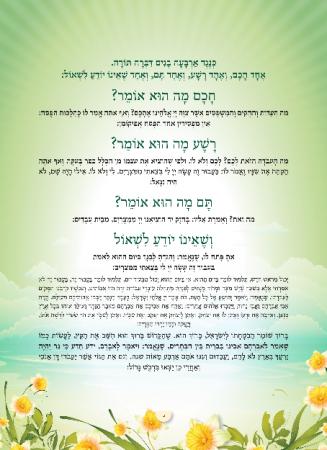 הגדה ירוק - עמוד 04