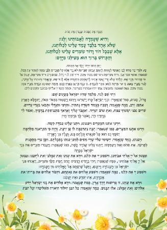 הגדה ירוק - עמוד 05